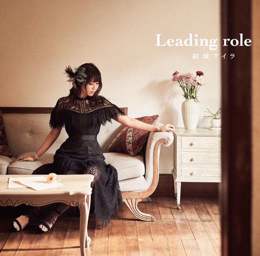 Aira Yuuki nous présente un premier extrait de son mini album